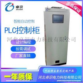 污水处理PLC控制柜,卓识电气控制柜厂家