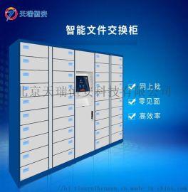 文件交换柜厂家政务大厅文件交换柜免费天瑞恒安