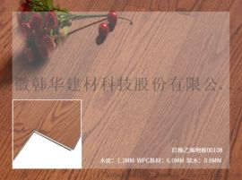 雪雁 实木乙烯地板红橡实木贴皮vspc复合地板