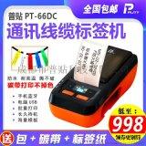 普贴PT-66DC热转印标签机手机蓝牙便携式打印机