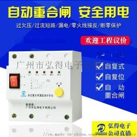 HD 10A自动重合闸漏电保护开关