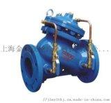 上海金流茂業水力控制閥
