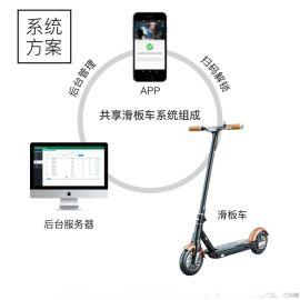 共享滑板车解决方案IOT供应商