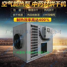 虫草花烘干机空气能热泵 中药材烘干房 烘干设备