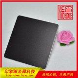 彩色不锈钢喷砂黑钛装饰板304不锈钢喷砂板