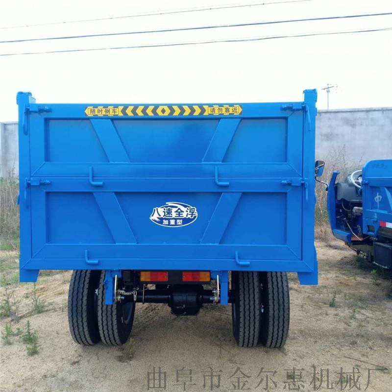带高低速的农用三轮车/自卸式搬运货物三马子