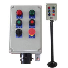 防爆控制柜控制箱立式防雨配电柜防爆电箱挂式防爆柜