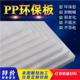 PP板 聚丙烯PP板 货车车厢垫板 硬塑料板