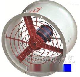 乐清恒运CBF-500防爆轴流风机低噪声0.55kw