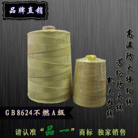 品一牌防火缝纫线 凯夫拉防火线 高温芳纶缝纫线