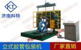 地暖管缠绕包装机 地暖管包装机 地暖管打包机