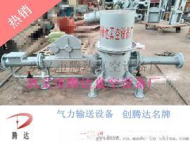干粉输送泵|干粉输送系统|干粉输送设备HG