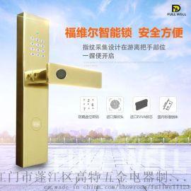 FULLWELL/福维尔指纹密码锁 家用智能电子锁