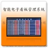 东莞智能电子看板系统