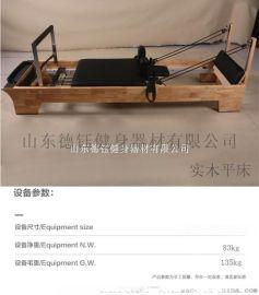 私教普拉提器械纯实木核心床瑜伽高架床