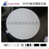 普通板式橡胶支座 橡胶生产厂家