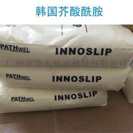 PATHWEL芥酸酰胺INNOSLIP-E芥酸酰胺