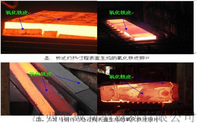 钢铁防氧化涂层材料