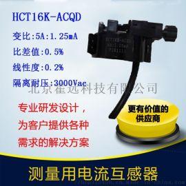 开合式电流互感器HCT16K-ACQD穿刺取电
