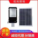 廠家直銷 太陽能路燈 一體化道路照明庭院燈30W