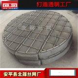 SP型 DP型 2205双相钢丝网除沫器