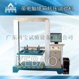 纸箱堆码试验机包装件抗压强度试验机