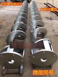 工矿水泥输送/铁屑废渣输送大直径螺旋式输送机排屑机