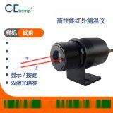 德國Optris CES50LT高性能紅外測溫儀