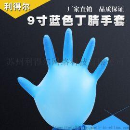 一次性9寸蓝色丁腈手套无粉4.0g批发