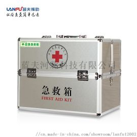 铝合金双开家庭医药箱 蓝夫LF-12020急救箱