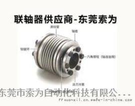 波纹管联轴器焊接方式-索为