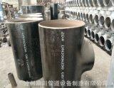 【16年專著】生產銷售各種碳鋼三通 承攬出口業務