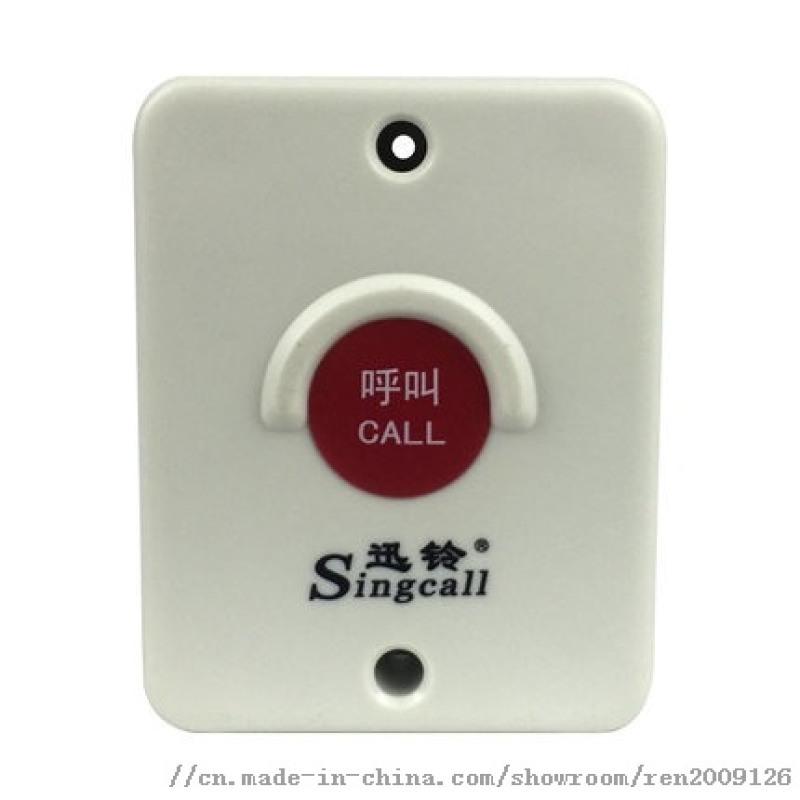 迅铃APE510养老院  卫生间紧急呼叫按钮 老人跌倒紧急呼叫铃