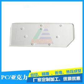 深圳亚克力镜片加工 亚克力定制 切割 雕刻 折弯 热压成型加工