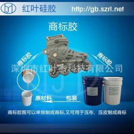涂布商标用的硅胶  耐高温硅胶材料  液态涂布胶