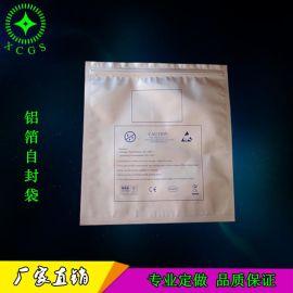 厂家专业尺寸定制镀铝膜包装袋 防潮袋可抽真空