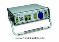 电磁干扰预检测系统(PMM7000)