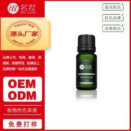 源頭廠家植物控色原液OEM貼牌加工品牌定制