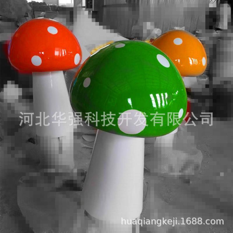特价卡通蘑菇雕塑玻璃钢蘑菇花园公园庭院摆件游乐园装饰环保工艺
