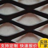 鋁板網廠家 定製菱形鋁板裝飾網 揚州外牆鋁板拉伸網 衝壓擴張網