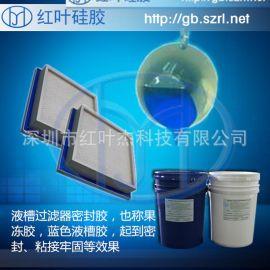 液槽高效空气过滤器密封胶 液槽高效空气过滤器密封胶厂家