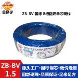 金環宇電線 國標 阻燃電線 ZB-BV 1.5 家裝照明線 bv單芯電線