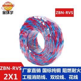 金环宇电线 2芯阻燃耐火花线 ZBN-RVS 2X1平方純銅户外软线