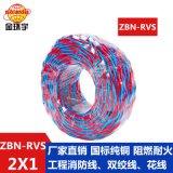 金环宇电线 2芯阻燃耐火花线 ZBN-RVS 2X1平方纯铜户外软线