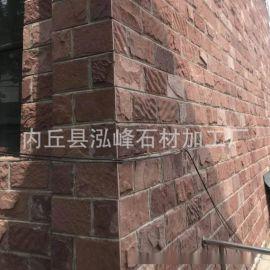 内江红色文化砖厂高粱红蘑菇石|内江粉红色文化石厂家泓峰石材