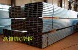 天津勝博供應275g高鍍鋅量C型鋼、Z型鋼