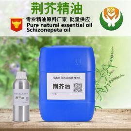 天然植物精油 荆芥油 化妆品日化原料油 量大优惠