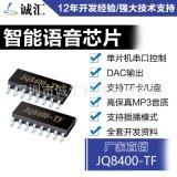 識別語音模組控制聲音模組語音晶片合成定製錄音mp3串口JQ8400-TF