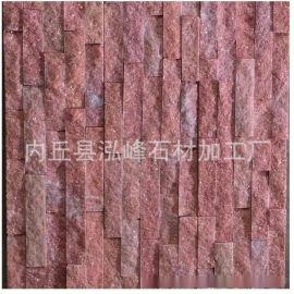 红色外墙砖 红色文化石 红色园林石 红色蘑菇石 文化石厂家批发