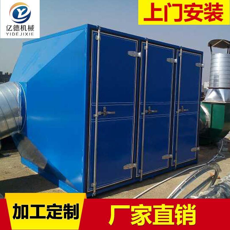家具布袋除尘环保型活性炭处理器活性炭吸附设备活性炭环保柜